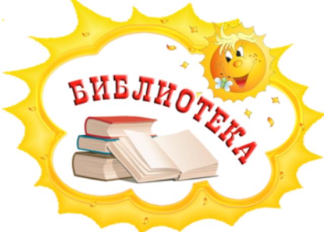 http://school23ul.narod.ru/G2015/kartinki/biblioteka1.png